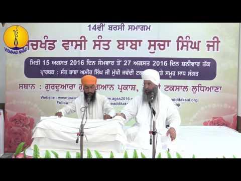 14th Barsi Sant Baba Sucha Singh ji : katha  Sant Baba Amir Singh ji (17)