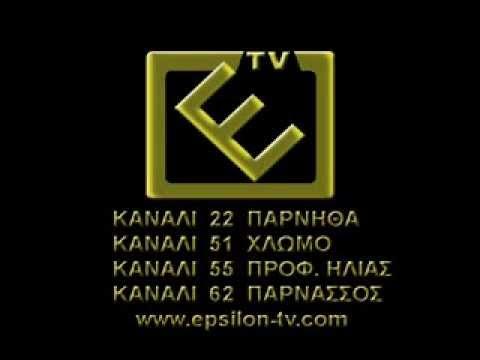 Έψιλον Τηλεόραση - Epsilon TV - http://etv-hellas.net