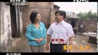 华人世界 《华人世界》 20130705 客家足迹行(70)博白:秦汉古韵 做社品茶