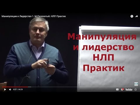 Манипуляции и Лидерство 1. М.Пелехатый. НЛП Практик