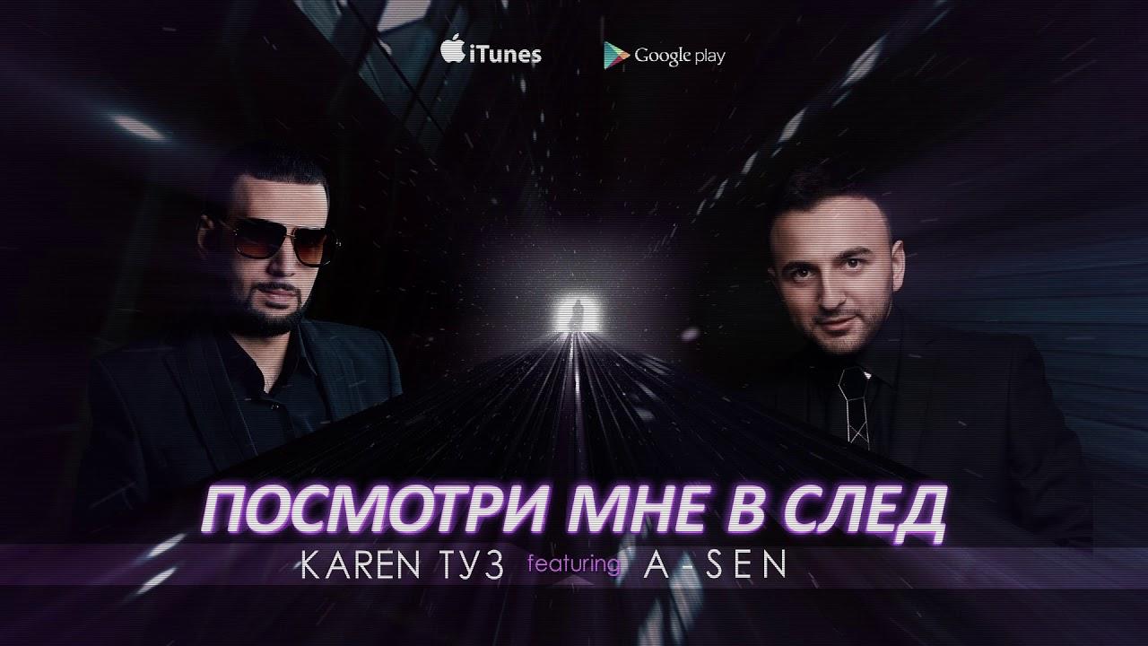 Karen туз & anivar & naymada ты мой рай (live асаки) youtube.
