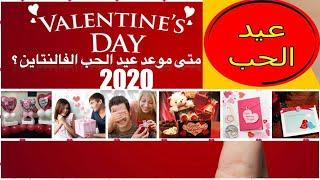 متي يوافق موعد عيد الحب 2020