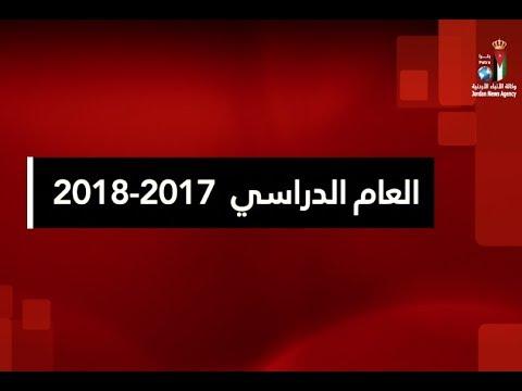 العام الدراسي 2017 / 2018