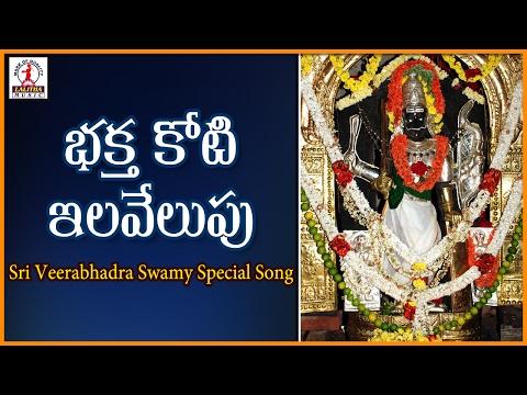 Lord Veerabhadra Swami Telugu Devotional Folk Songs