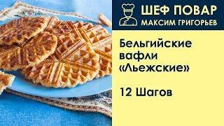 Бельгийские вафли «Льежские» . Рецепт от шеф повара Максима Григорьева