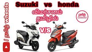 suzuki burgman 125 street vs honda grazia review in Tamil