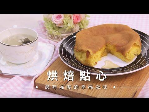 【蛋糕】半熟蜂蜜凹蛋糕,小烤箱也能完成!