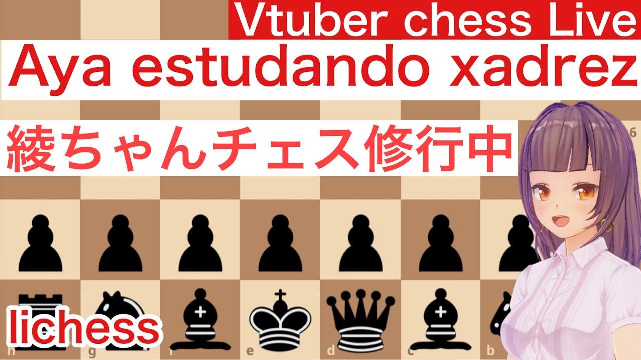 【Vtuber  Live  Chess】綾瀬綾のチェス修行中#5