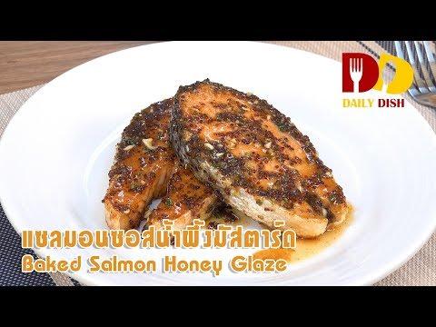 Baked Salmon Honey Glaze | Thai Food | แซลมอนซอสน้ำผึ้งมัสตาร์ด - วันที่ 16 Jun 2019