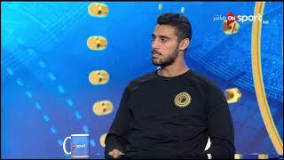 أحمد ياسر ريان: أكرم توفيق دايمًا يقولنا هاجموا انتوا وملكمش دعوة بوسط الملعب
