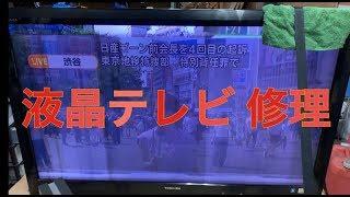 液晶テレビ修理 TOSHIBA 42Z1 画面チラツキ、静止 液晶テレビ 検索動画 20