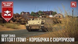 M113A1 (TOW) - КОРОБОЧКА С СЮРПРИЗОМ в WAR THUNDER