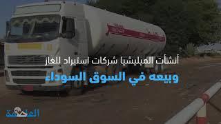 الغاز المنزلي بصنعاء.. أزمة متعمدة تحقق ثراءً فاحشاً لميليشيا الحوثي