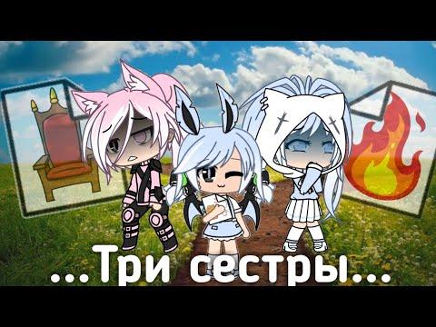 ||три сестры||gacha Life||