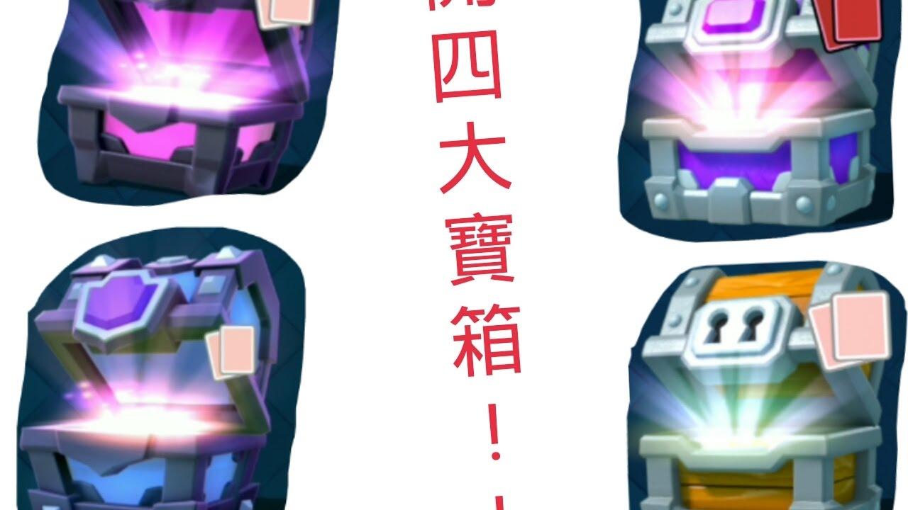 《部落衝突:皇室戰爭》超級神奇—神奇—巨型—史詩寶箱開啟!!傳奇機率高!! - YouTube