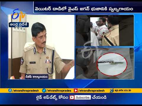Attack on Jagan   DGP RP Thakur Explains the Incident   at Vizag Airport