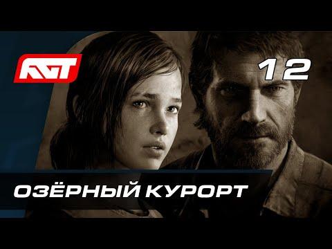 Прохождение The Last Of Us Remastered — Часть 12: Озёрный курорт