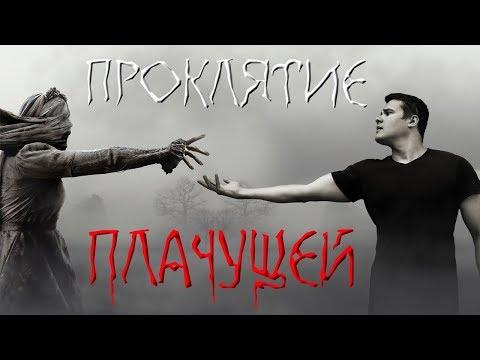 [Фальшивый] Обзор Фильма ПРОКЛЯТИЕ ПЛАЧУЩЕЙ