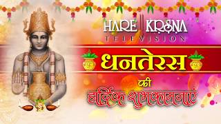Hare Krsna TV Wishes you Happy Dhanteras 2018