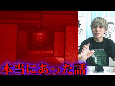 赤い部屋【怖い話】