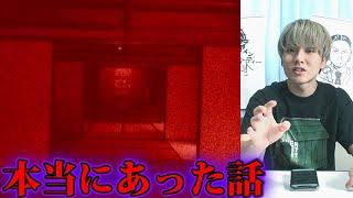 赤い部屋【怖い話】 thumbnail