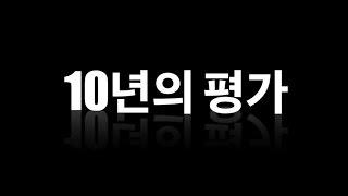 반기문 유엔사무총장 10년의 평가