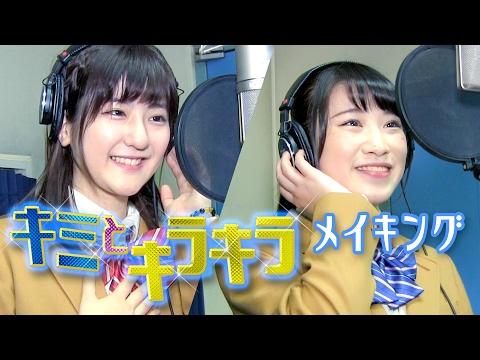 【新曲】「キミとキラキラ」いっちー&なる【歌詞公開】