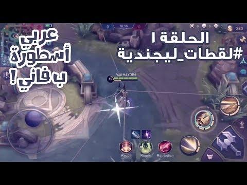 عربي محترف فاني لقطات اسطورة ! | #لقطات_ليجندية 1 !