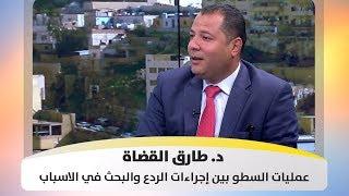 د. طارق القضاة - عمليات السطو بين إجراءات الردع والبحث في الاسباب
