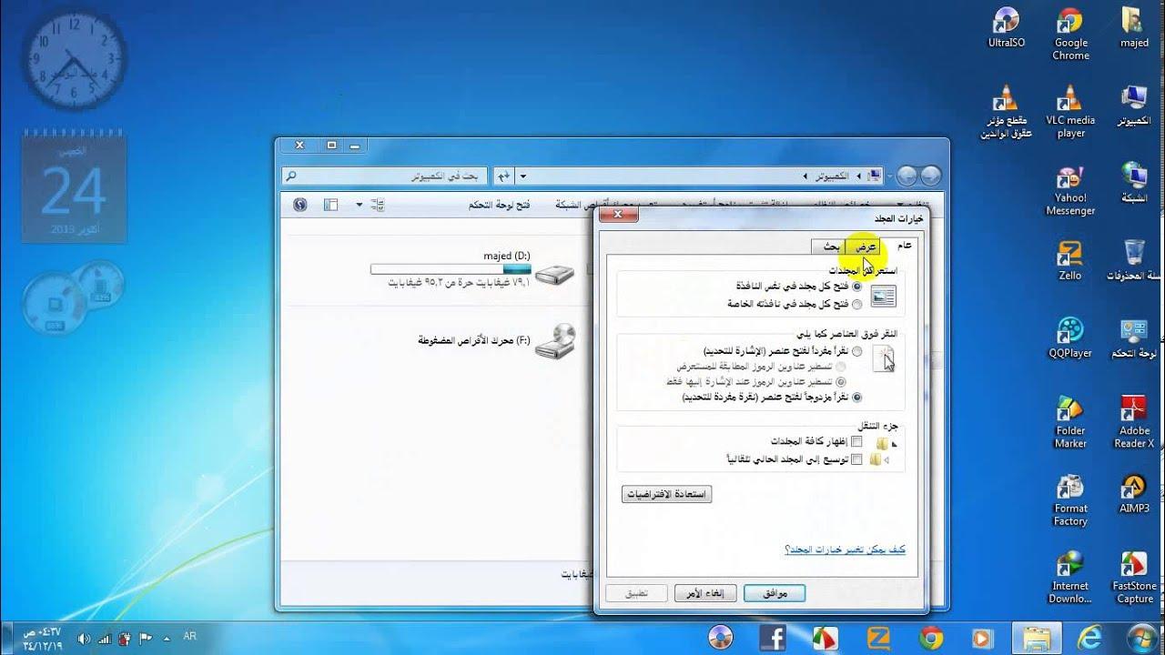 شرح كامل كيفية اخفاء واظهار الملفات في ويندوز 7 مع Folder Marker