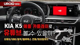 (유로이드) 기아 K5 에서 유투브, 넷플릭스 보기