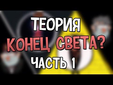 КОНЕЦ СВЕТА В GRAVITY FALLS? - Часть 1