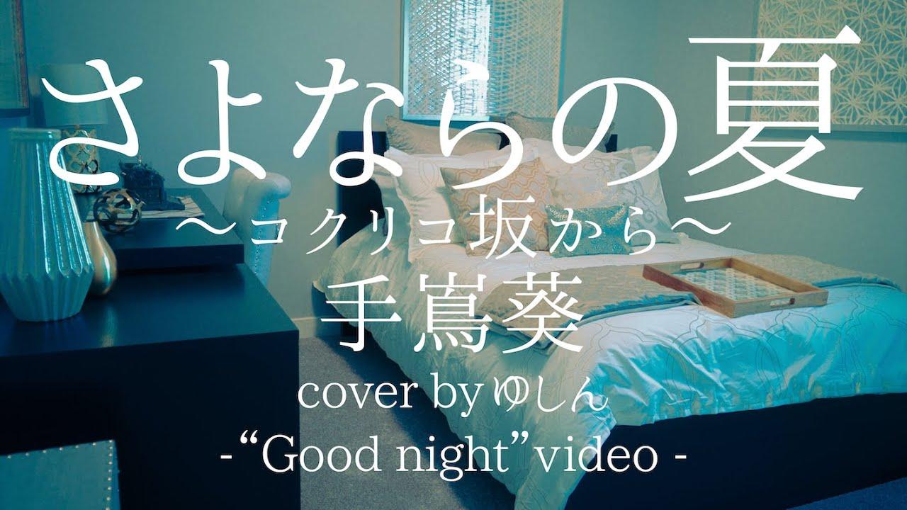 """【SLEEP】手嶌葵『さよならの夏~コクリコ坂から~』Cover by ゆしん - """"Good night"""" video -"""