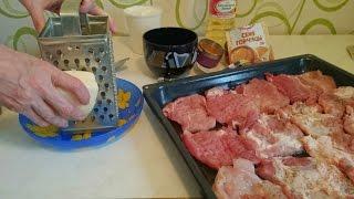 Свинина запеченая в духовке с сыром! Рецепт проверенный годами!
