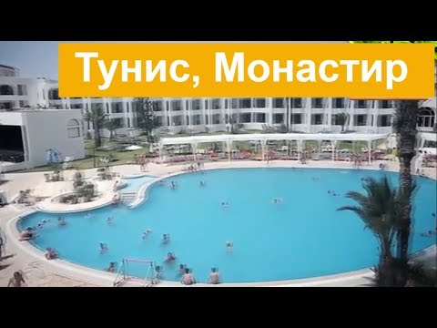 Где отдохнуть Отель Туниса, Монастира, Сканеса. Ле Солей Белла Виста Отель