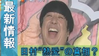 """最新情報、気になるニュース、エンタメ、スポーツ バナナマン日村""""熱愛""""..."""