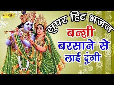 सबसे सुपर हिट भजन : बंसी बसाने से लाये दूंगी | Rakesh Kala | Kirshan Ji Hit Bhajan