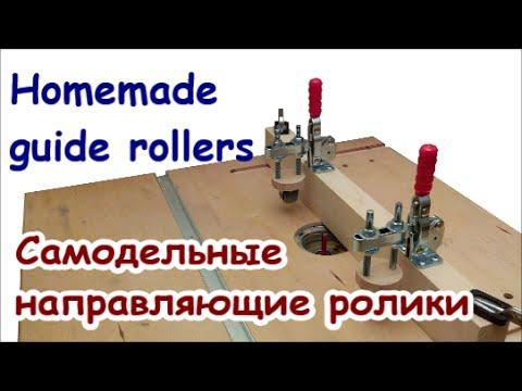 Самодельные направляющие прижимные ролики - Homemade guide rollers