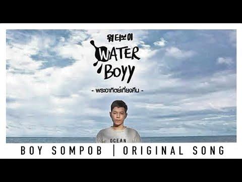 บอย สมภพ-พระอาทิตย์เที่ยงคืน(Midnight Sun)-OST.Water Boyy รักใสๆ...วัยรุ่นชอบ (OFFICIAL MUSIC VIDEO)
