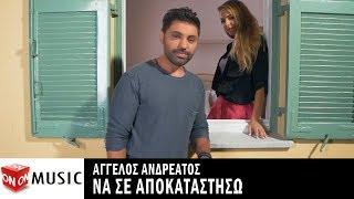 Άγγελος Ανδρεάτος - Να Σε Αποκαταστήσω | Aggelos Andreatos - Na Se Apokatastiso -Official Video Clip