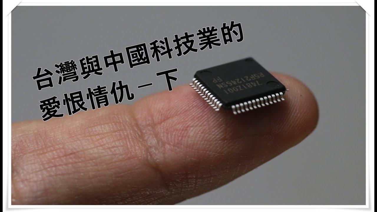 LTN經濟通》中國半導體面板業 挖角複製還回頭威脅台廠(下)