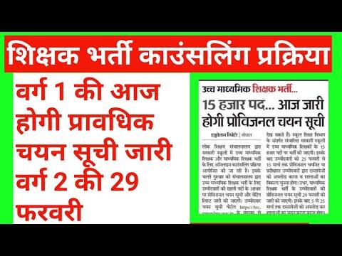 शिक्षक भर्ती काउंसलिंग प्रक्रिया।mp Teacher Bharti।🇮🇳।mp Shikshak Bharti Latest News।