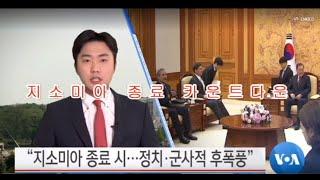 [차기환 변호사의 자유 TV] 지소미아 폐기 카운트 다운 시작