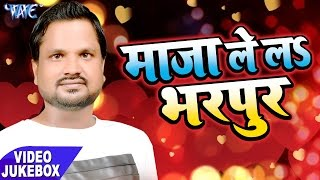 Maza Le La Bharpur JukeBOX - Babua Bihari - Bhojpuri Hit new.mp3