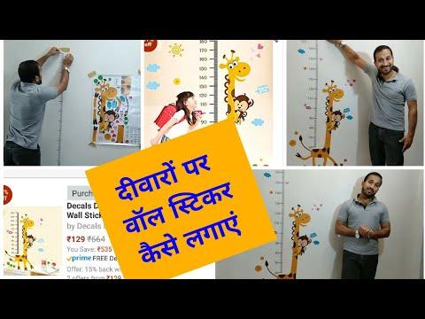 Decals Design 'Kids Giraffe Height Chart' Wall Sticker - Hindi by Manmohan Pal
