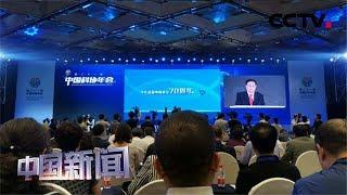 [中国新闻] 中国科协发布20个重大科学问题和工程技术难题   CCTV中文国际