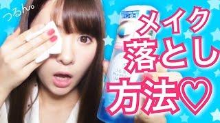 愛用クレンジング&メイク落とし方法! thumbnail