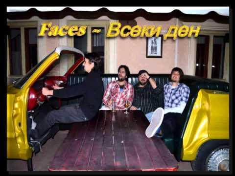 Faces - Всеки Ден