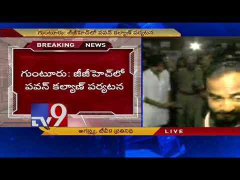 Pawan Kalyan consoles families of Diarrhea victims in Guntur - TV9