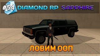 Diamond RP Sapphire #54 - Ловим ООП [Let's Play]